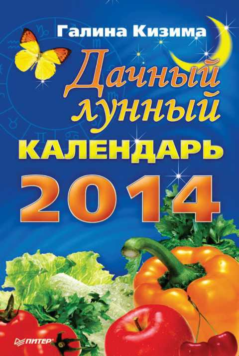 лунный календарь на май 2013 год: