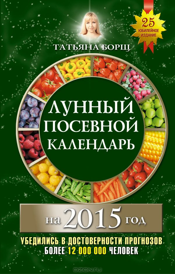 Календарь садовода и огородника на 2017 год для ростовской области таблица